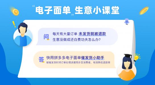 """【电子面单系列课4】电子面单上线""""催发货小助手"""""""