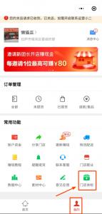 门店体检新功能上线!