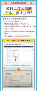 【成功开店系列课3】如何上传合格的个体户营业执照