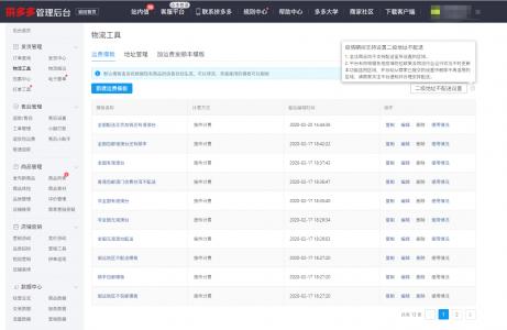 平台推出【二级地址不配送】功能