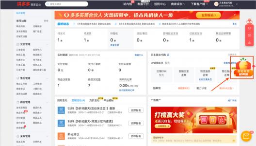 多多买菜供应商入驻流程【供应商基础系列2】