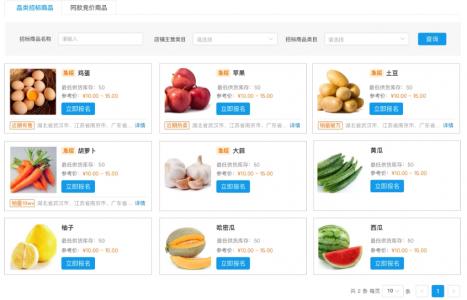 多多买菜主站商家供货报名指南【供应商基础系列3】