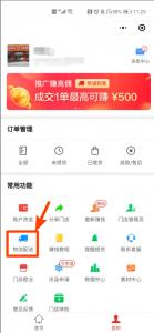 物流配送功能介绍【团长基础系列16】