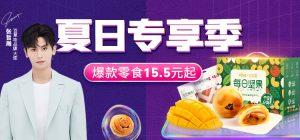 百草味超级品牌日